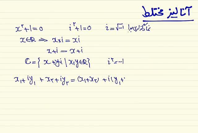 ریاضی مهندسی - جلسه چهاردهم- تبدیل لاپلاس در PDE، اعداد مختلط