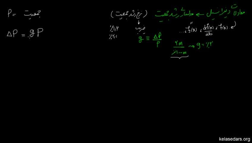 آموزش حسابان - جلسه 101- معادله دیفرانسیل رشد جمعیت