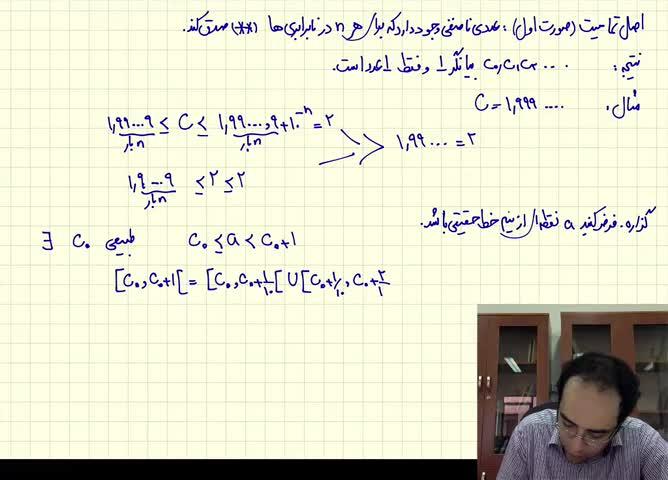 ریاضی عمومی ۱ - جلسه دوم - اعداد