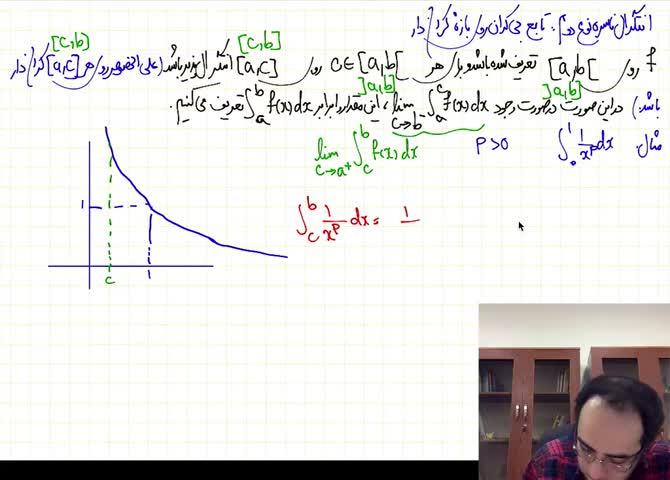 ریاضی عمومی ۱ - جلسه سیزدهم - انتگرال ناسره