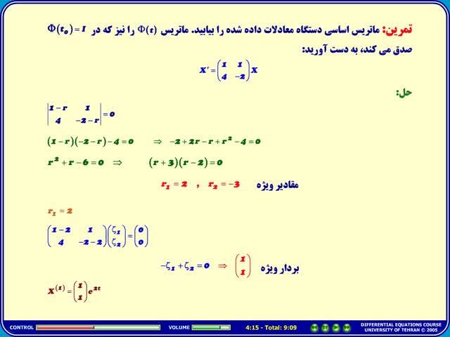 معادلات دیفرانسیل - جلسه 51 - معادلات دیفرانسیل - ماتریس های اساسی