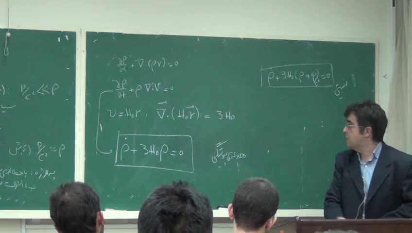 کیهان شناسی - جلسه پنجم - بخش ٢