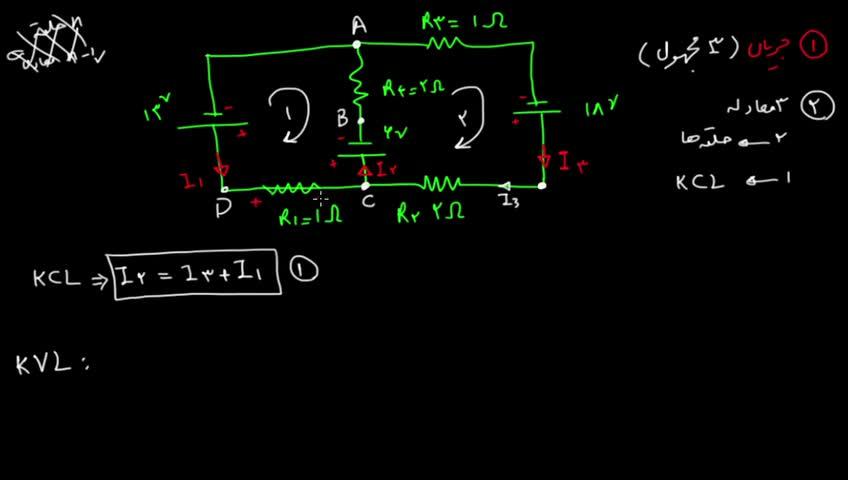 آموزش فیزیک 3 و آزمایشگاه دبیرستان - جلسه 26 - حل مدار با قانونهای کیرشهف 1