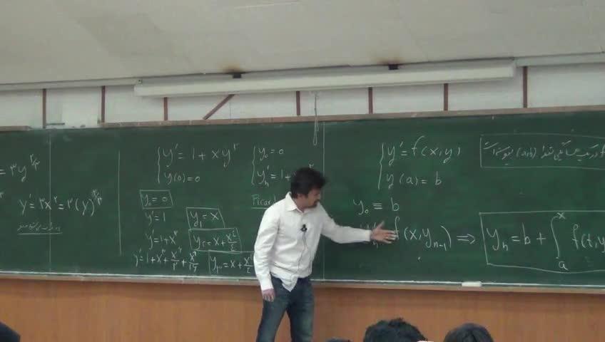معادلات دیفرانسيل - جلسه بیستم - قضیه وجود یگانگی