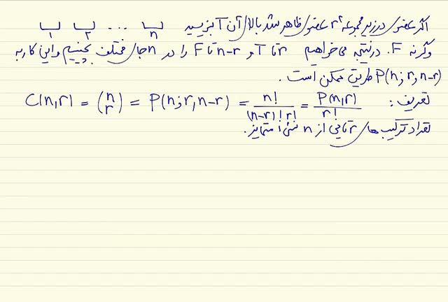 ریاضیات گسسته - جلسه نهم