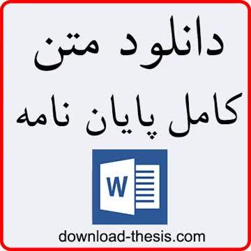 متن حلالیت مشهد تخته سفید | تهیه الکترود خمیر کربن اصلاح شده با مایع یونی ...