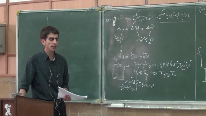ترمودینامیک و مکانیک آماری ۱ - جلسه چهارم - بخش ٢