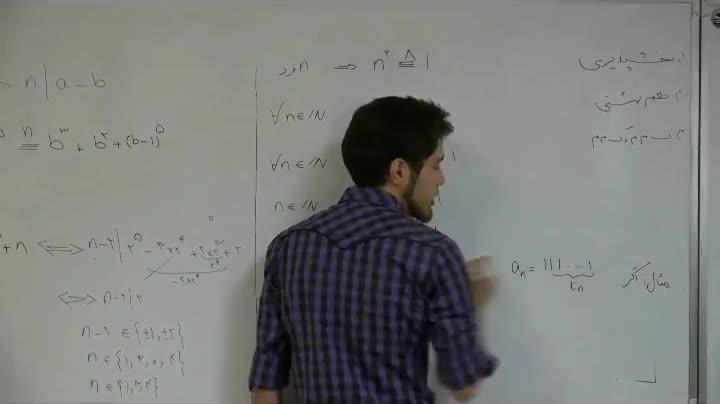 نظریه اعداد - آمادگی مرحله ۲ - جلسه هشتم - بخشیزاده - همنهشتی