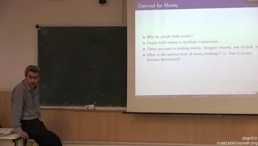 اقتصاد کلان ١ - جلسه بیست و یکم - تقاضای پول