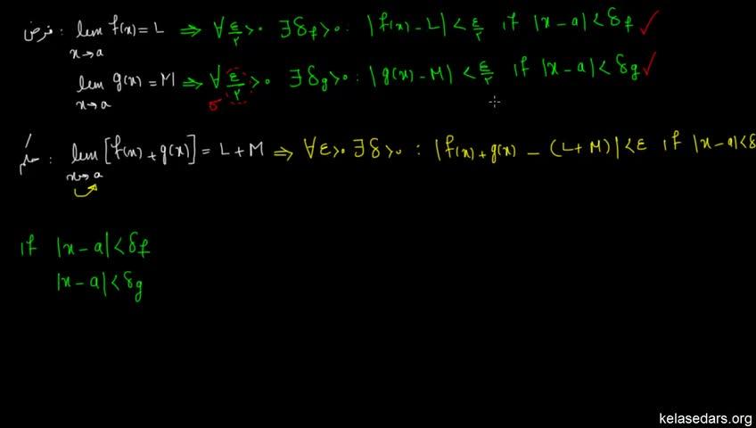 آموزش حسابان - جلسه 29- اثبات قانون حد جمع دو تابع