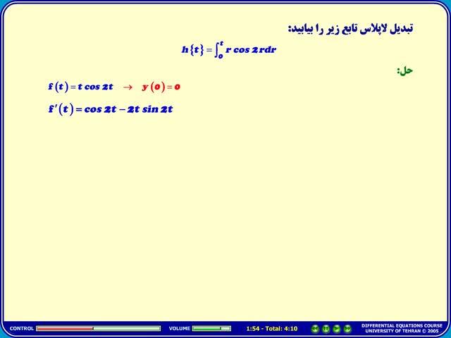 معادلات دیفرانسیل - جلسه 38 - معادلات دیفرانسیل - تبدیل لاپلاس انتگرال