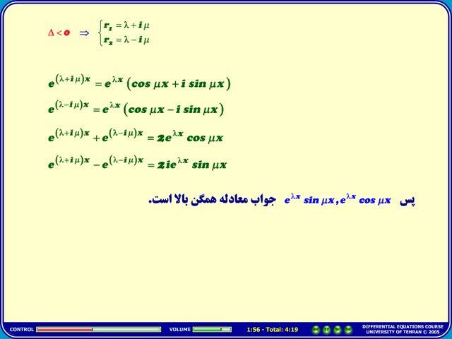 معادلات دیفرانسیل - جلسه 21 - معادلات دیفرانسیل - ریشه های مختلط