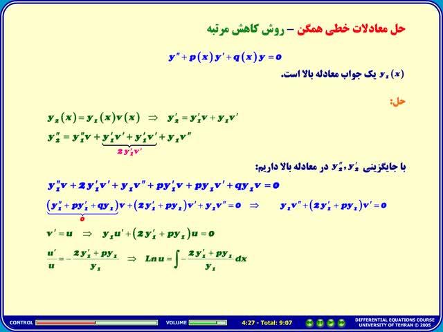 معادلات دیفرانسیل - جلسه 18 - معادلات دیفرانسیل - روش کاهش مرتبه