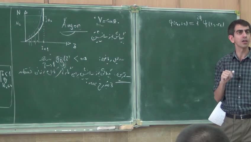 ترمودینامیک و مکانیک آماری ٢ - جلسه بيست و يكم