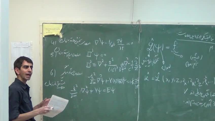 ریاضی فیزیک ۲ - جلسه اول - معادلات دیفرانسیل . معادله برنولی . مختصات قطبی کروی