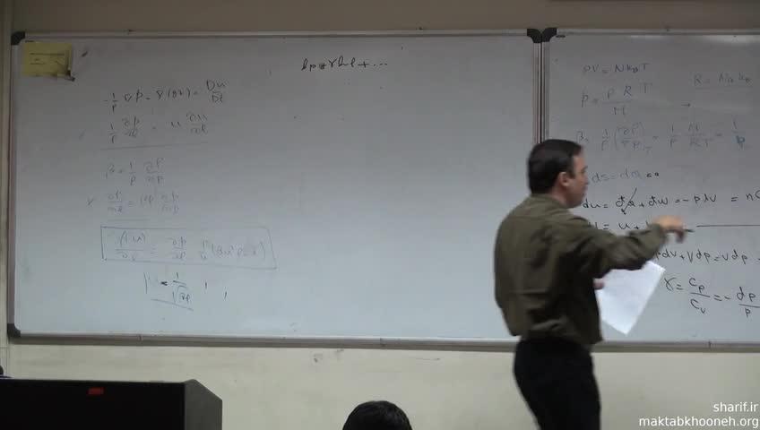 مکانیک سیالات - جلسه دوازدهم - معادله موج در شاره ها - قانون برنولی برای شاره های تراکم پذیر