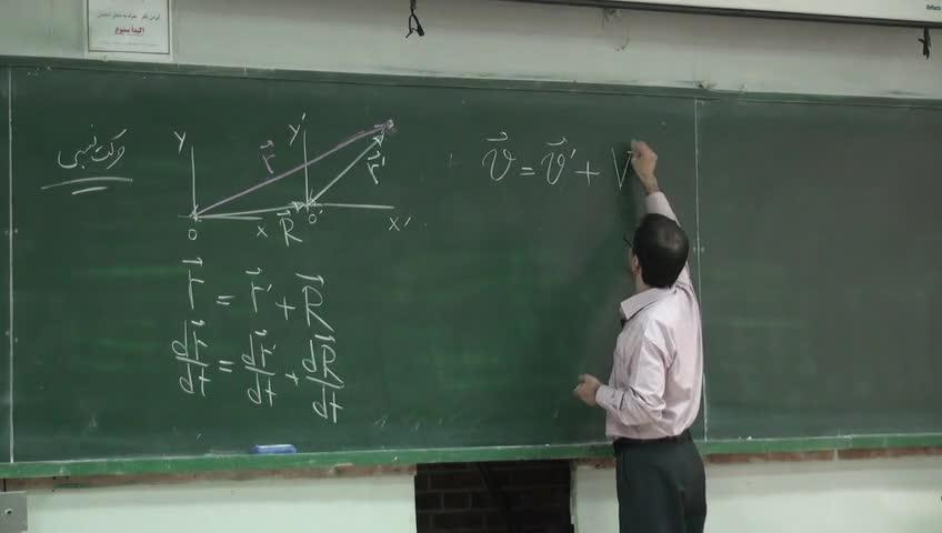 فیزیک ١ - جلسه پنجم