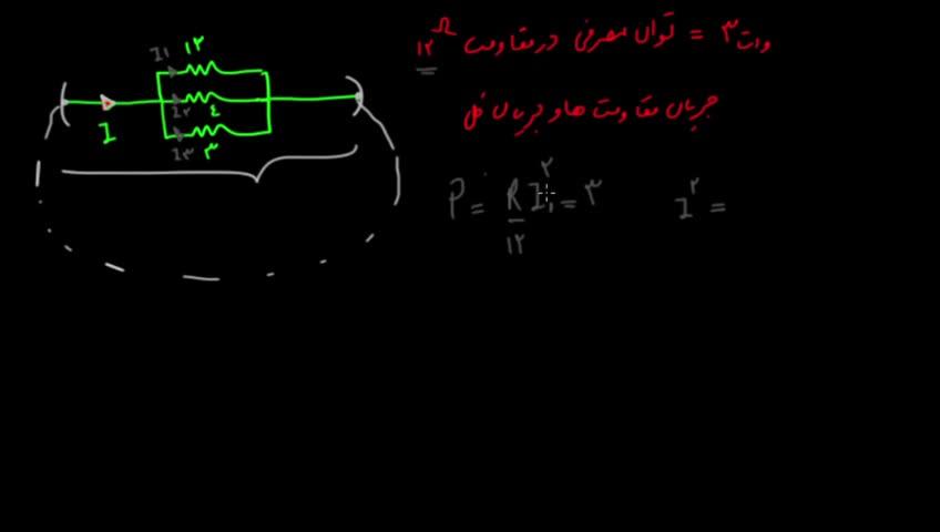 آموزش فیزیک 3 و آزمایشگاه دبیرستان - جلسه 24 - مثال از توان مقاومتها