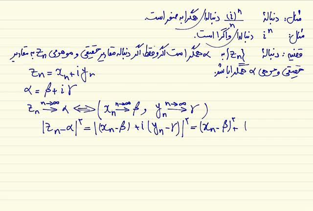 ریاضی مهندسی - جلسه بیستم- قضیه لیوویل، موررا، دنبالهها و سریهای مختلط