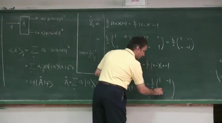 مکانیک کوانتیک - جلسه ۱۷ - اسپین ، تکانه و مختصات (بخش اول)