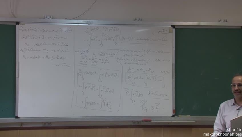 اصول پیشرانش (جلوبرندگی) - جلسه سوم - مکانیک و ترمودینامیک جریان سیال