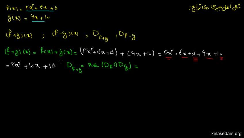 آموزش حسابان - جلسه 22- مثال از جمع و تفریق تابع