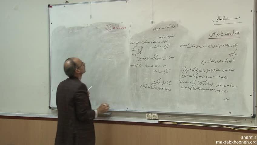 آئرودینامیک ۱ - جلسه پنجم - معادلات بقا و یادآوری از ریاضی 2