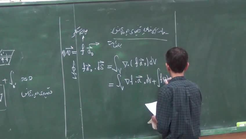 ریاضی فیزیک ١ - جلسه بیست ششم - حالت های خاص قضیه دیورژانس