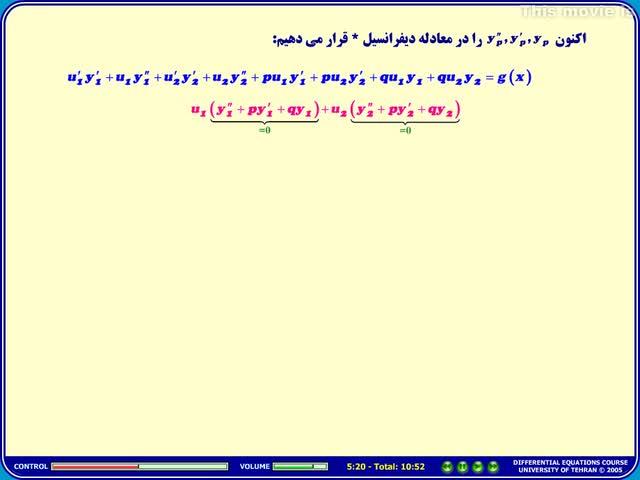 معادلات دیفرانسیل - جلسه 24 - معادلات دیفرانسیل - روش تغییر پارامتر