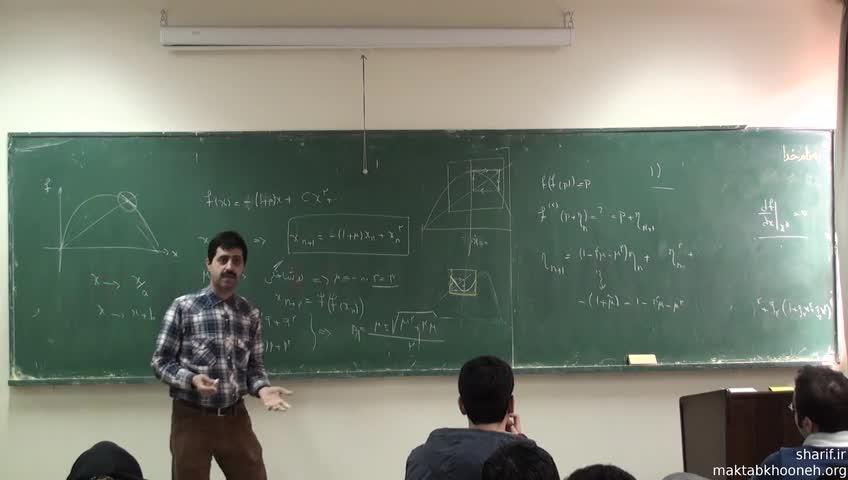 دینامیک غیر خطی و آشوب - جلسه بیست و سوم - چرخه های ابرپایدار