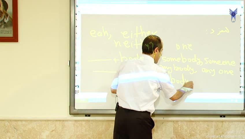 آموزش مقدماتی زبان انگلیسی - جلسه اول - تطابق
