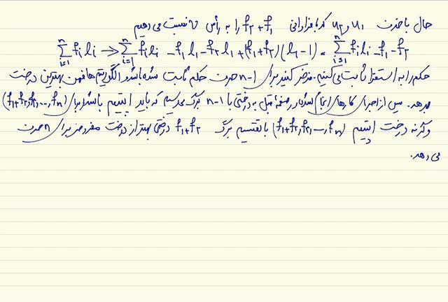 ریاضیات گسسته - جلسه بیست و ششم