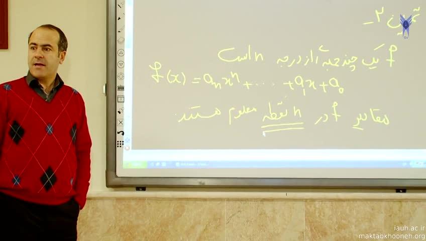 مباحثی در آنالیز عددی - جلسه بیست و پنجم - حل تمرین