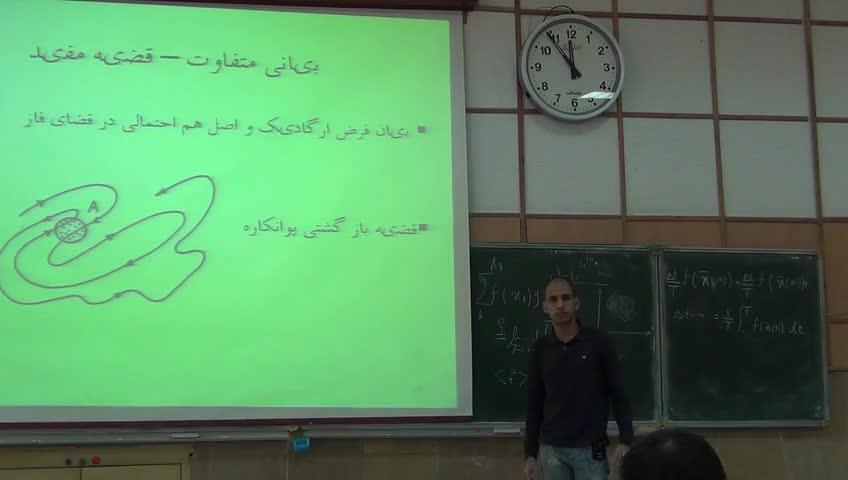 ترمودینامیک و مکانیک آماری ٢ - جلسه چهارم