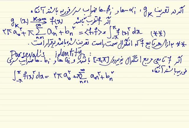 ریاضی مهندسی - جلسه پنجم - سری فوریه در بازه محدود