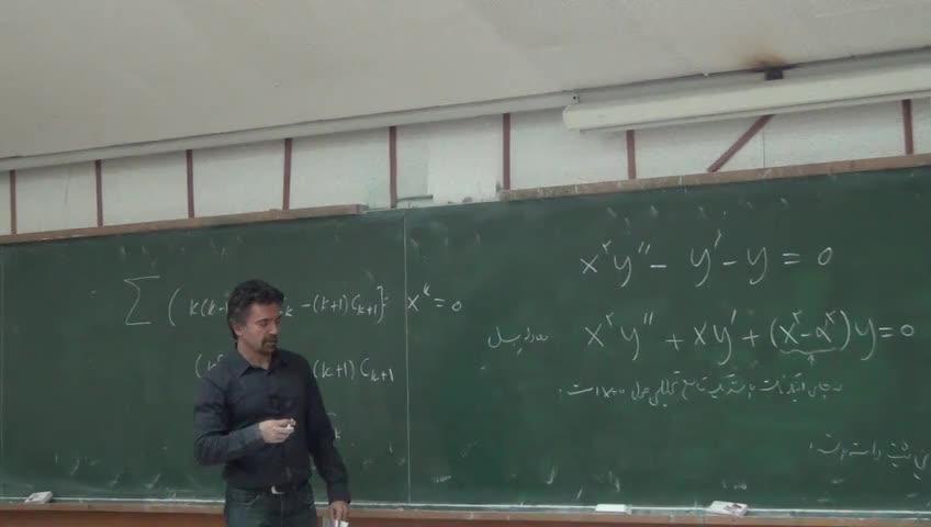 معادلات دیفرانسيل - جلسه هجدهم - حل معادله با تکینگی های عادی