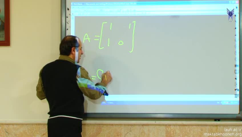 مباحثی در آنالیز عددی - جلسه هشتم - حل دستگاه معادلات تفاضلی (مثال)