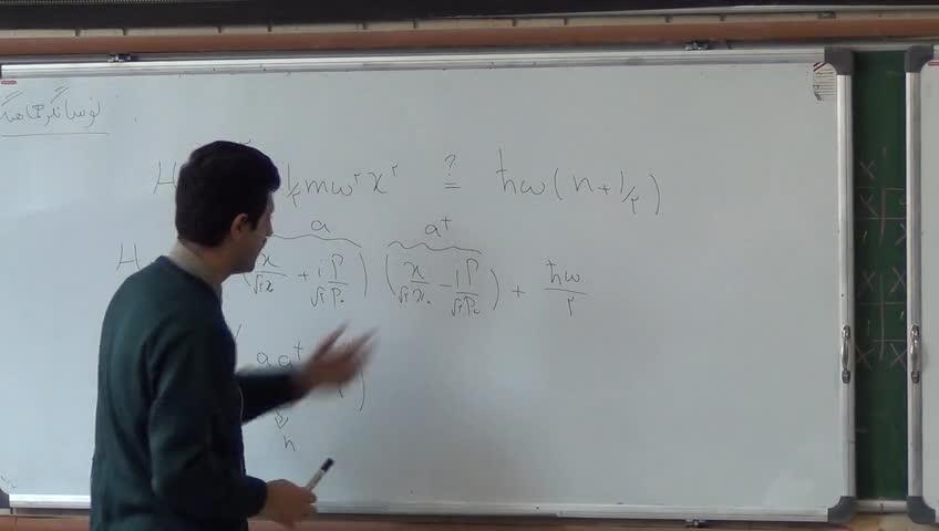 مکانیک کوانتیک ۱ - جلسه بیست و یکم - بخش ٢