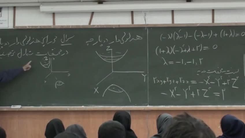 ریاضی عمومی ۲ - جلسه ۱۸ - تغییر مختصات