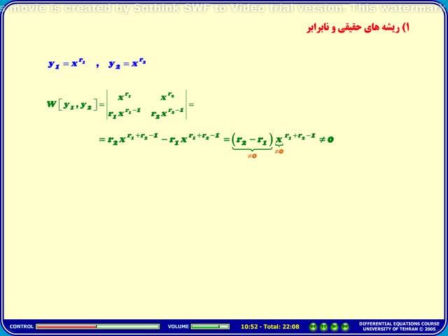 معادلات دیفرانسیل - جلسه 31 - معادلات دیفرانسیل - نقاط غیر عادی