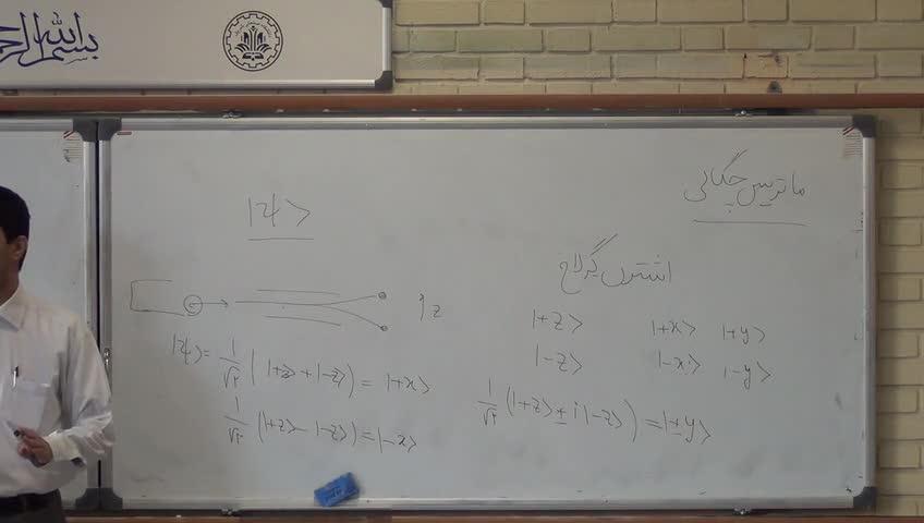 مکانیک کوانتیک ۱ - جلسه پانزدهم - بخش ١