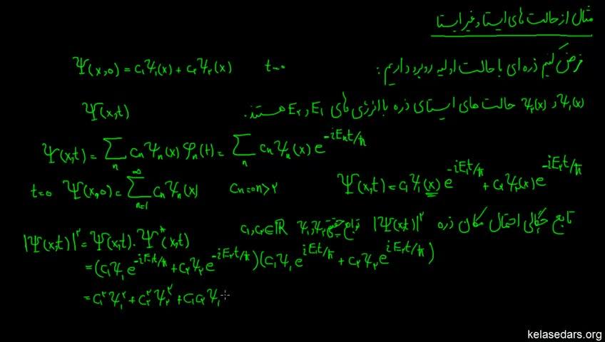 آموزش فیزیک کوانتوم به زبان ساده - جلسه 18 - مثالی از حالتهای ایستا و غیرایستا