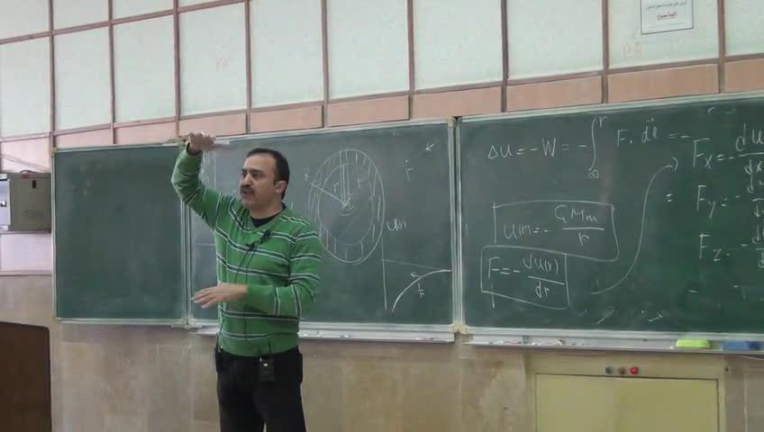 فیزیک ١ - جلسه بیست سوم - گرانش و پتانسیل گرانش