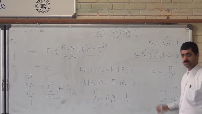 مکانیک کوانتیک ۱ - جلسه پانزدهم - بخش ٢