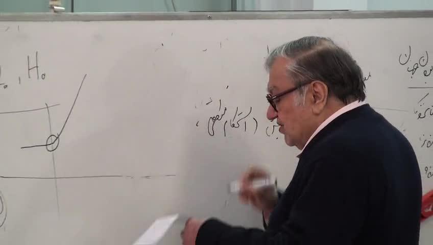 کیهان شناسی ١ - جلسه بیستم - فلسفه و کیهان شناسی