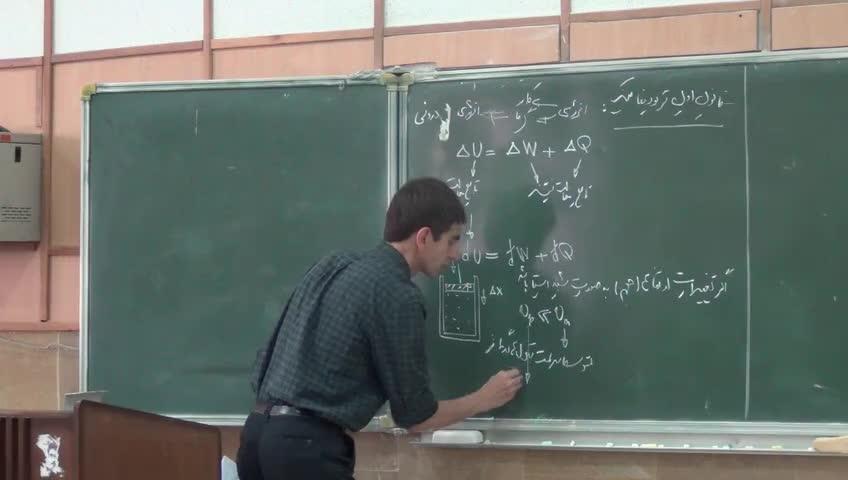 ترمودینامیک و مکانیک آماری ۱ - جلسه چهارم - بخش ١