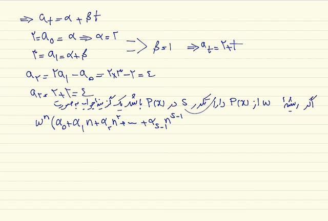 ریاضیات گسسته - جلسه پانزدهم