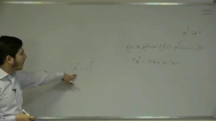 جبر - آمادگی مرحله ۲ - جلسه اول - احمدی - نامساویها 1