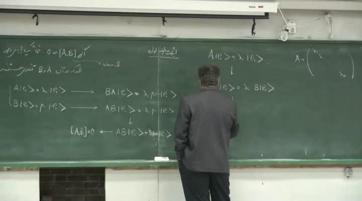 مکانیک کوانتیک - جلسه ۱۲ - مسئله مقدار ویژه ، عملگرها(بخش دوم)