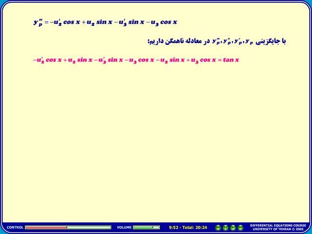 معادلات دیفرانسیل - جلسه 29 - معادلات دیفرانسیل - روش تغییر پارامتر